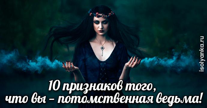 10 признаков того, что вы — потомственная ведьма!