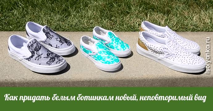 Как декорировать белые ботинкии придать им новый, неповторимый вид