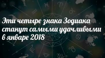 Эти четыре знака Зодиака станут самыми удачливыми в январе 2018