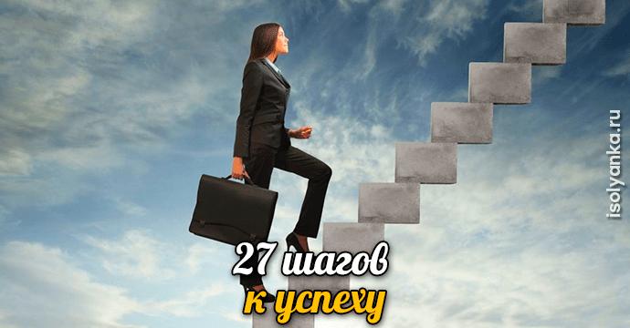 27 шагов к успеху