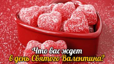 Что вас ждет в день Святого Валентина?