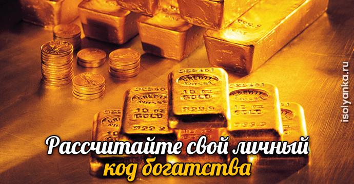 Рассчитайте свой личный код богатства