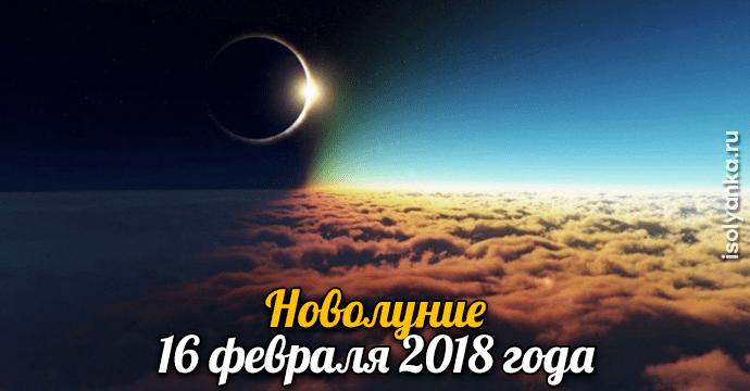 Новолуние 16 февраля 2018 года