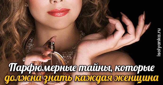 Парфюмерные тайны, которые должна знать каждая женщина