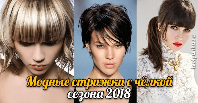 Модные челки 2018