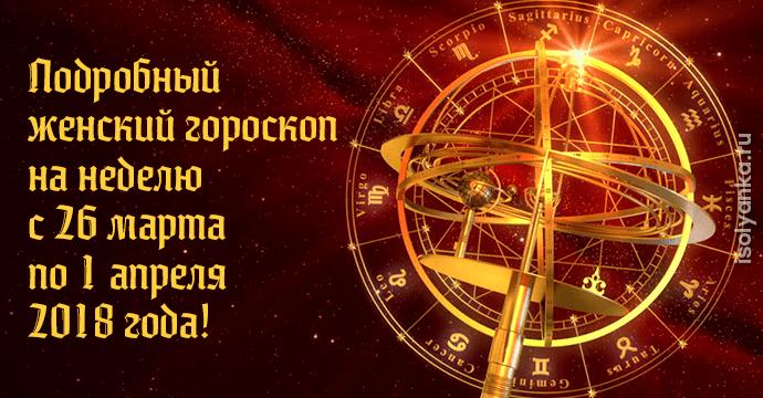 Женский гороскоп на неделю с 26 марта по 1 апреля 2018 года