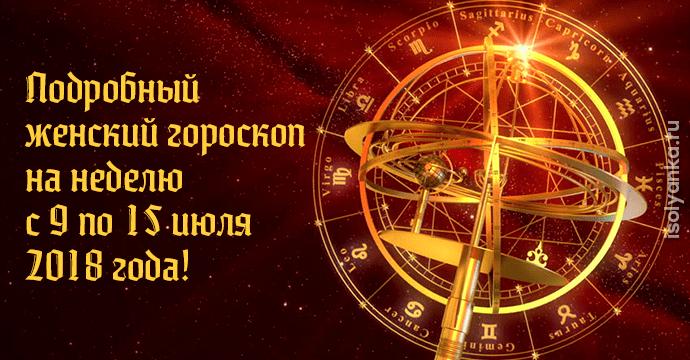Женский гороскоп на неделю с 9 по 15 июля 2018 года