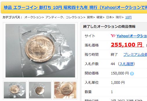 影打ちエラーコイン(硬貨)10円