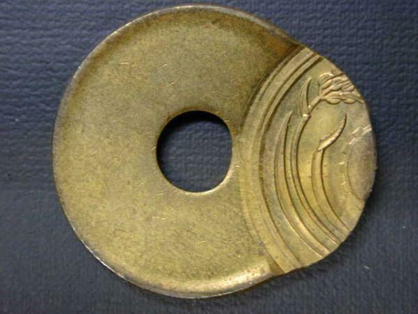 形がいびつな刻印ズレ5円玉エラーコイン