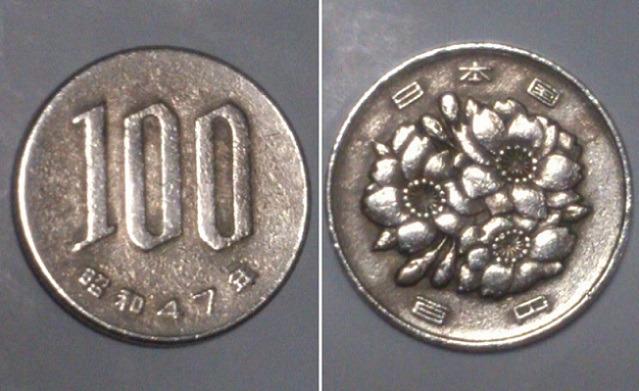 淵なし100円玉エラーコイン