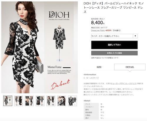 パールビジューハイネック モノトーンレース フレアースリーブ ワンピース ドレス - ¥8,400(税込)