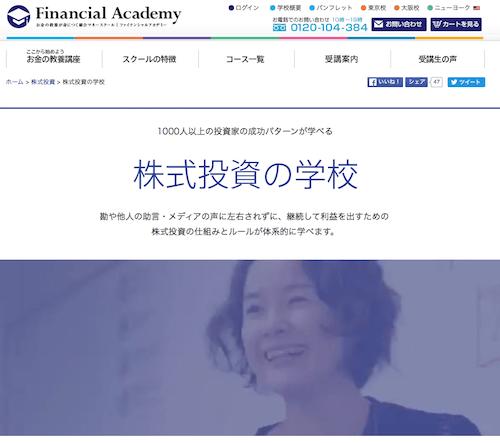 株式投資を学ぶならファイナンシャルアカデミー