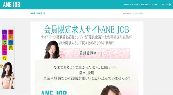 水商売経験者が転職するならANE JOB(姉ジョブ)!