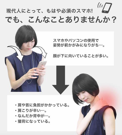 スマホを長時間見ることで姿勢が前のめりになり首や肩に負担がかかる