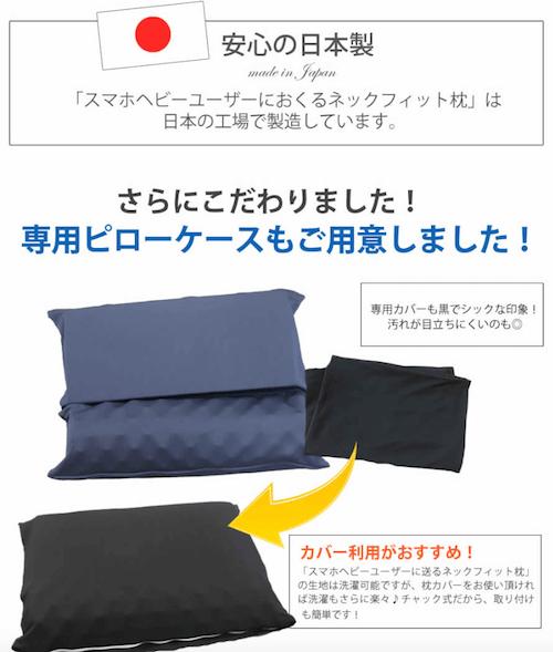 ネックフィット枕は日本製