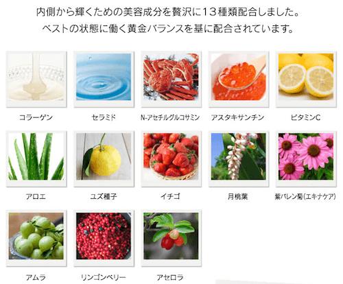 グラニティアップローチに含まれる13種類の美容成分