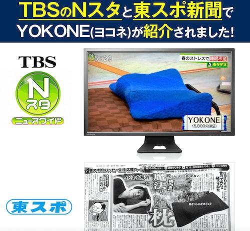 横向き寝専用枕【YOKONE】東スポNスタでもとりあげられている