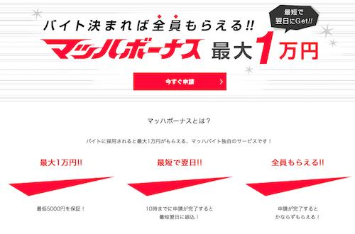 マッハボーナス(採用お祝い金):バイトが決まれば全員もらえる!最大1万円!
