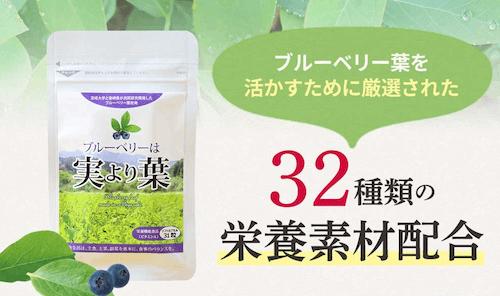 「実より葉」32種類の栄養素配合