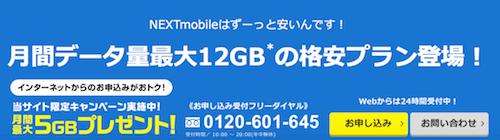 「NEXTmobile」最大5GBプラス