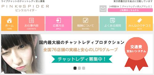 ピンクスパイダー口コミ評判