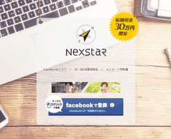 「Nexstar/ネクスタ」口コミ評判
