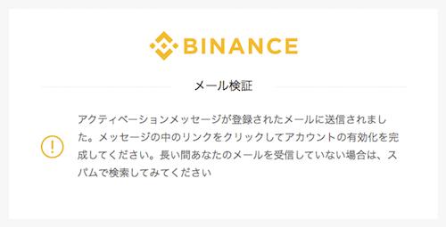 BINANCE(バイナンス)案内メール
