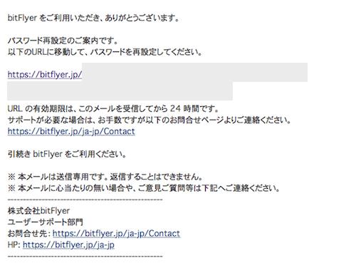 bitFlyer(ビットフライヤー)パスワード再設定