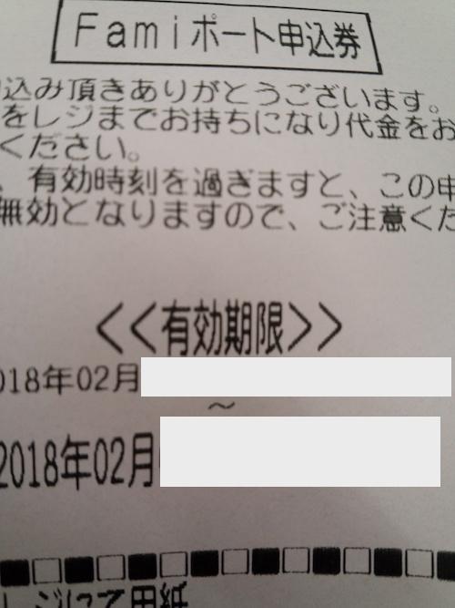 Famiポート申し込み券