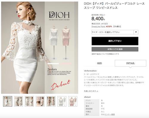 DIOH【ディオ】パールビジューデコルテ レーススリーブ ワンピースドレス 8,400 円