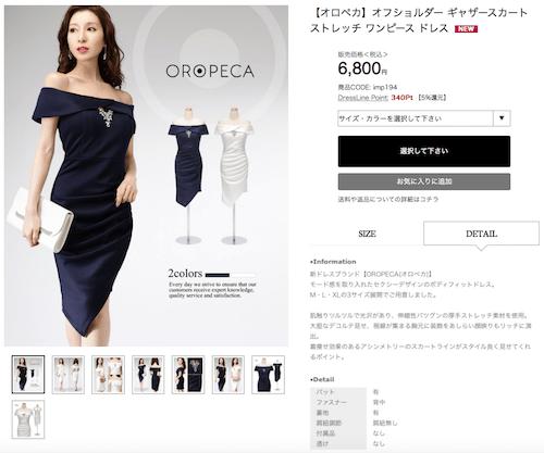 オフショルダー ギャザースカート ストレッチ ワンピース ドレス 6,800 円