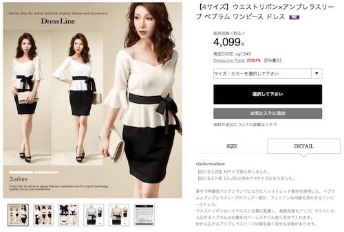 ウエストリボン×アンブレラスリーブ ペプラム ワンピース ドレス 4,099 円