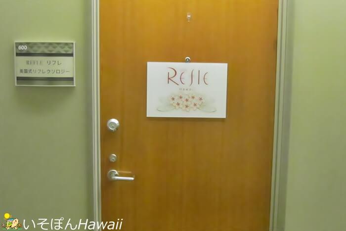 リフレ・ハワイの入り口ドア
