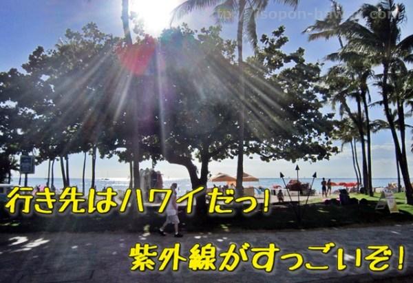 ハワイの紫外線はすごいぞ