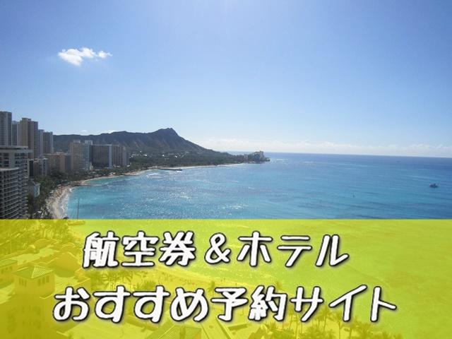 ハワイ航空券&ホテル予約サイト