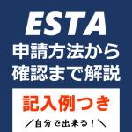 ESTA申請から登録・確認まで