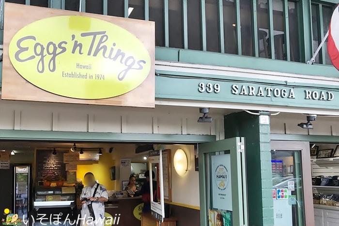 エッグスンシングス・サラトガ店