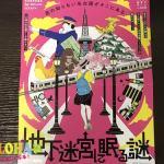 『地下迷宮に眠る謎in名古屋』チラシ