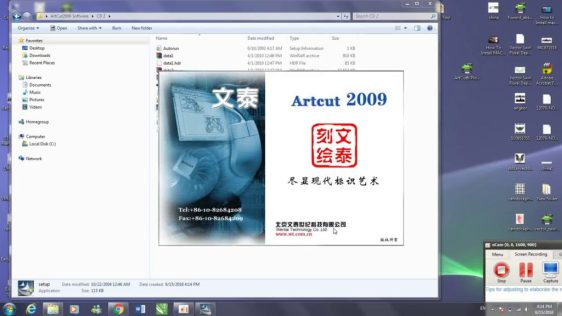 Where can you download Artcut 2009 for free