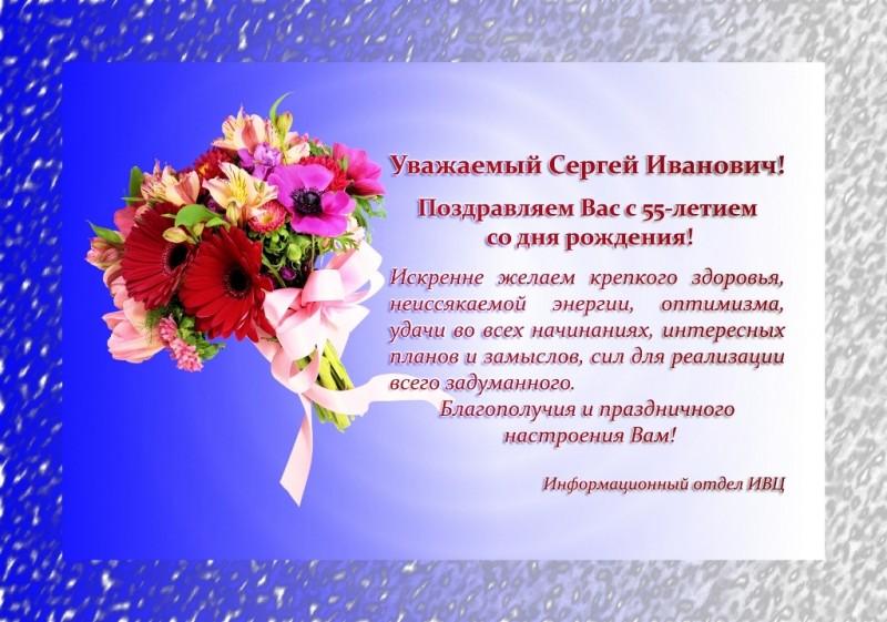 Поздравление руководителю с днем рождения в прозе открытка