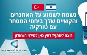 שאלון בנוגע ליחסי המסחר עם טורקיה