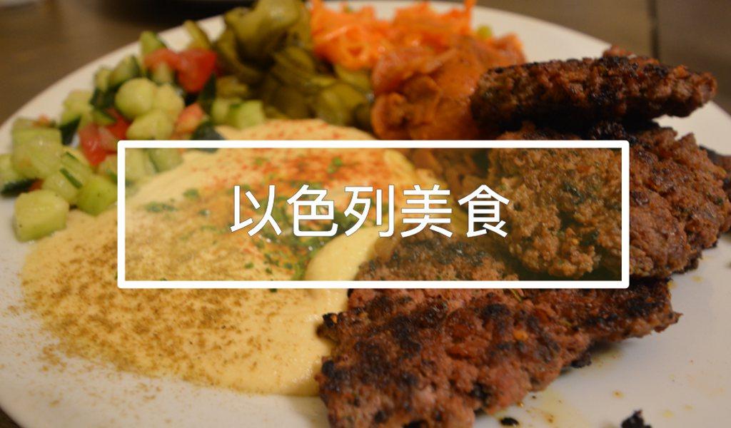 去以色列吃什麼呢?八種以色列食物介紹