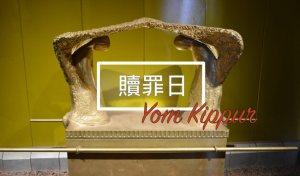 http://israelmega.com/yom-kippur/