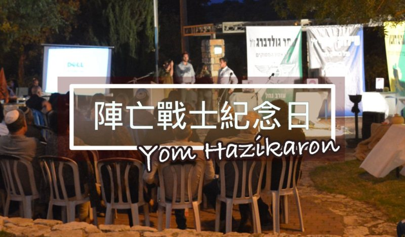 http://israelmega.com/yom-hazikaron/