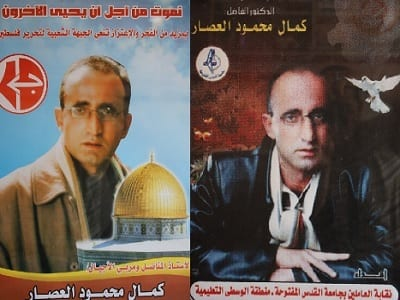 The 'Last Martyr': Who Killed My Neighbor, Kamal Al-Assar?
