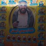 Samah Alaa' Al-Batsh