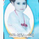 Shahed Abu Khusa