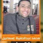 Mohammad Abdul-Hafith Ismael
