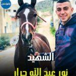 Nour Abdullah Jarrar