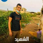 Raed Ziad Abdul-Latif Abu Saif